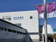 AEONを通り超すと、ようやく浦和美園駅の駅舎が見えてきます。