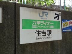 住吉駅 (JR)