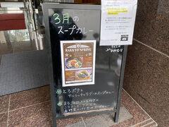 食べてばかりですが、お目当てのカレー屋「らっきょ & Star」の開店時間に合わせて、日吉駅から歩いて訪問しました。 ちなみにこちらのお店の最寄り駅は綱島駅です...