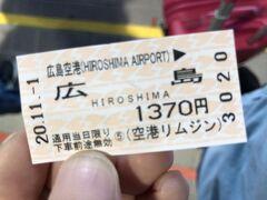 日本国内でも随一の陸の孤島として有名な広島空港、とにかくここから抜け出さないと始まりません。 ADBの研修の一環で広島を訪れたときにはバスが用意されてましたが、個人で来ると移動手段が限られているから不便です。