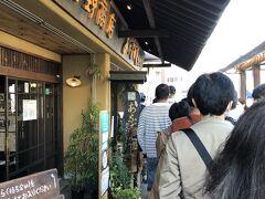 ホテルから1時間ほどで宮島口に到着しました。 宮島に渡る前にあなごめしのうえのに寄りました。 店内にも順番待ちのお客で溢れていて、受付で名前を書くだけでも並ぶ必要がありました。 さすがに待ちたくないからお弁当を購入することに。