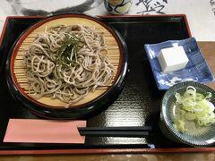 ざる蕎麦にお豆腐が付いてきました。 とても美味しかったです。