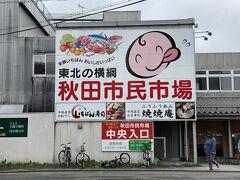 せっかく目の前に秋田市民市場もあるのでちょっと寄り道していきますか。 それでは中へ…。