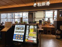 丁度11時も回って3階のフードエリアも営業が始まっておりました。 今回はこちら秋田港さんへお邪魔します。