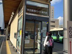 バス乗り場ではまずこちらで乗車券を購入します。 キレイで新しい建物ですが、キャッシュレスには対応しておらず…。