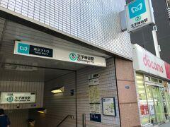 おはようございます。今日は東京メトロ南北線・王子神谷駅からスタートです。