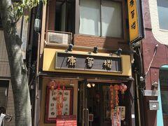 ではまずここから 北門通り・ポツリと一軒ある上海料理店 1.康華楼 ★★(700円予算)  創業21年、肉汁溢れるにらまんが人気 間口は狭いく小さな店だけど点心が美味いと評判