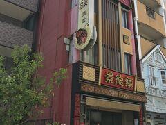 景徳鎮酒家