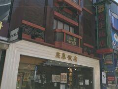 大通り、昭和35年創業、萬珍楼まえの老舗店 ここ七階建てなんですよね 6.廣東飯店★(800円予算) 【ここおススメ】  【訪問済】 横浜中華街、廣東飯店やっぱりいい https://4travel.jp/dm_shisetsu_tips/14232985