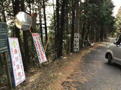 全洞院から一本杉峠に来たまではよかったが、 ここから道に迷って東吾野ではなく吾野でR 299に出て帰りました。