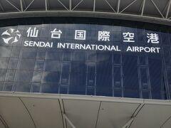 仙台空港駅前駐車場は 一日500円 3,500円の お支払いです 送迎サービスで 空港へ到着 仙台空港に 来るのは 宮古島へ行った 去年の9月以来かな