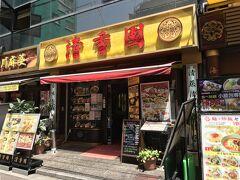 清香園 中華街店