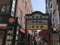 香港路 (横浜中華街)