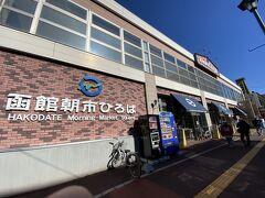 大満足の朝食を終えて すぐ観光に向かいます!  買い物の予定はないけど 函館朝市を見学。