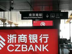 南京南站に到着