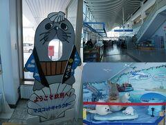 そして交通渋滞もなく、20分程で紋別空港到着。 空港にいる人はおそらく全員羽田空港行きの搭乗客。