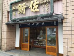 佃煮の鮒佐 看板がなんともクラシック。文久2年(1862年)に創業。158年の伝統を持つ東京都台東区浅草橋に存在する佃煮の製造・販売の老舗だそうです。ご主人が自ら釜の前に立ち「一子相伝」の製法を受け継いでいるそうです。単品50gより量って買えるそうで、買ってくればよかったと後悔しています。