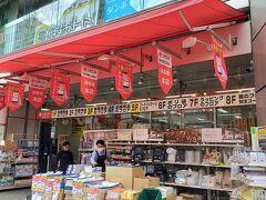 有名なシモジマの本店