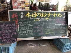 道の駅と陶磁器センターが一緒になってます。レストラン敷島のメニュー 何かお値打ちになってる