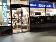 大学生の頃に香川を訪れたのはこんぴらさんが目的だったから、高松はちょっと立ち寄っただけ。 高松駅は県庁所在地だからそこそこの大きさかと思っていたが、意外とこじんまり。 それでも駅舎内のキオスクは土産物売り場が併設されていて便利でした。