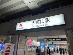 帰りも運動がてら、スタジアムから大倉山駅まで歩いて帰路につきました!