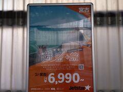 """歩いている途中にジェットスターのポスターがありました。 フムフム""""避密(ひみつ)の旅""""ね~ 時代を物語る面白い言い回しだなぁ。"""