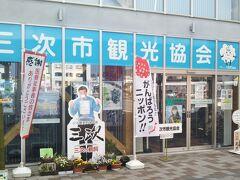 安芸高田市からの帰りに三次駅前にある観光協会に寄り、翌日の市内観光に備えてパンフレット類を入手した。