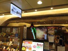 14:00 京都駅前地下街ポルタでレストラン探して串かつ屋