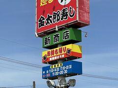 まずは腹ごしらえ。  庄内といえば、魚=美味しい、米=めちゃ美味しい ってことでランニング寿司の金太郎寿しさんへ。  なんせ私食べられない生魚が多いので、我が家はランニング寿司が一番ありがたいのです。