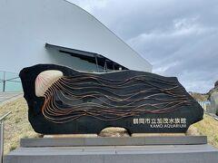 やってきましたのは、鶴岡市立加茂水族館。  空からはポツポツ雨が降り出した。 天気予報バッチリ当たってる。。。