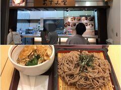 夕飯を羽田空港で済ませるため、フードコートを利用。この蕎麦、水の味しかしなかった。今時立ち食い蕎麦でもこんな酷いの出てこないぞ。