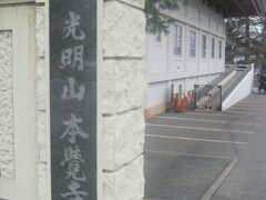 次にやって来たのが本覚寺。