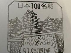目的2  島原城   100名城のスタンプ