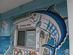 """時刻は14時近く。さすがにお腹が空いたので、 妹がオススメする伊良部島の佐良浜漁港近くの """"おーばんまい食堂""""にて昼食を摂ることにしました。"""