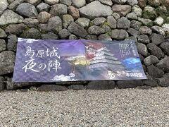 【100名城№91 島原城】  夜の陣とかいうイベントもやっていたりするようです