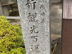 【100名城№91 島原城】