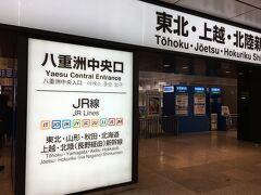 東京駅八重洲中央口からスタート