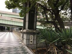 江戸橋を渡ります。