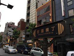 甘酒横丁に到着。 食べ歩きが楽しい商店街です。「甘酒」という名前もかわいい。