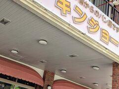 レンタカーを借りて朝食へ。 首里にある「金城ベーカリー」さんは、パン食べ放題のブッフェがあります