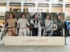 東京駅に戻ってKITTEへ。  宝塚のイベント(こちらも無料ですがすでに終了)を見てから大阪に戻りました。  『Louis Vuitton &』展の前後の様子は1つ前の旅行記にまとめたので、よろしければそちらもご覧いただけると嬉しいです(´∪`*人)
