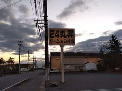 """妹を無事成田空港へ送り届けた後は、夕方まで予定が無い私。 気になっていた""""24丸昇""""という香取市にある ドライブインまでやって来ました。"""