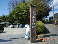 「国指定史跡山中城跡」:駐車場の入り口