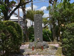 国道1号線へ出たところに、同志社大学の創始者、新島襄が亡くなった場所を示す石碑が建てれらていました。