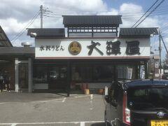 お昼は大澤屋で水沢うどん。
