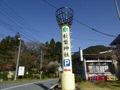 浜松浜北ICで高速道を下り、国道152号線から362号線へ。 ゆっくり走っても最初の道の駅「いっぷく処横川」の開店時間には間があるので、一旦道の駅をスルー。 秋葉神社下社にやって来ました。