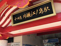 オリンピックを目指して全面改装した片瀬江ノ島駅 お見事