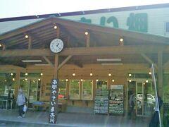 菊池温泉と食事をたんのうして、福岡県南部の自宅に戻りますが、買物好きの家族は途中南関町の「やさい畑へ」。