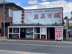"""近くに、""""にらまんじゅう""""発祥の店とされるお店がありました。 中華料理屋さんですが、お店のデザインが個性的です。 もうお腹は一杯なので、外から写真だけ。"""