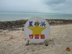 ★観光  星砂浜 星砂見つけられなかった。岩がゴロゴロしているので海水浴には向きません。